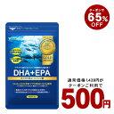 エントリーでポイント10倍!クーポンで500円★DHA+EPA オメガ3系α-リノレン酸《約3ヵ月分》■ネコポス送料無料■代引…