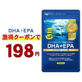 4日からクーポンで198円\エントリーでさらに最大20倍/【モンドセレクション金賞受賞】★DHA+EPA オメガ3系α-リノレン酸★〓《約1ヵ月分》■ネコポス送料無料■代引・日時指定不可 ダイエット サプリ/DHA EPA/dha サプリメント/【m28】【TB1】