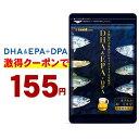 クーポンで155円★DHA&EPA+DPA(約1ヶ月分) オメガ3 DHA&EPA+DPA 不飽和脂肪酸 ドコサヘキサエン酸 エイコサペンタ…