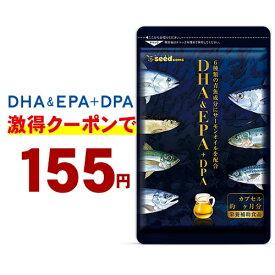 クーポンで155円★DHA&EPA+DPA(約1ヶ月分) オメガ3 DHA&EPA+DPA 不飽和脂肪酸 ドコサヘキサエン酸 エイコサペンタエン酸 ドコサペンタエン酸