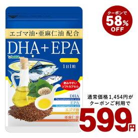 贅沢な新しいDHA+EPA オメガ3系α-リノレン酸 亜麻仁油 約3ヵ月分 送料無料 サプリメント DHA EPA 青魚 美容 健康 ダイエット サプリ エゴマ油【DEAL3201】【DEAL3204】【healthcare_d20】【health0621】