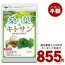 15日よりクーポンで50%OFF★桑の葉 約3ヵ月分 サプリ サプリメント 健康 ダイエット 食物繊維 フラボノイド 亜鉛 鉄 …