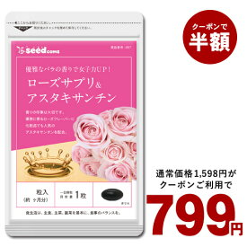 クーポンで★半額799円★ローズサプリ&アスタキサンチン 約3ヵ月分 薔薇 【seedcoms_D】3D【DEAL3203】