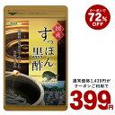 大容量!赤字価格!クーポンで399円国産すっぽん黒酢 約3ヶ月分 送料無料 ダイエット サプリ サプリメント すっぽん …