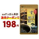 4日からクーポンで198円\エントリーでさらに最大20倍/国産すっぽん黒酢《約1ヵ月分》■ネコポス送料無料■代引き・…