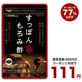 クーポンで111円★すっぽんもろみ酢 約1ヵ月分【TB1】【deal1105】【dealreiwa12】