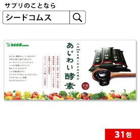 あじわい酵素(31包入り)ペーストサプリ 人生100年を楽しむ日本の恵み 美容サプリ 国産野菜・果物キノコのみを使用!美容と健康にうれしい成分をプラス!乳酸菌、和の酵素、オリゴ糖、ビタミンC、ペースト状 ダイエット サプリ