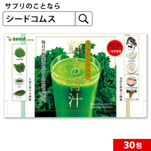 輝きの青汁 プラセンタ入り 3g×30包入り【seedcoms_D】