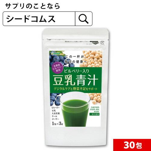 北欧産ビルベリー入り豆乳青汁《1包3g×30包入り》■メール便送料無料