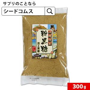 【全国送料無料】沖縄県産粉黒糖300gどんな料理とも相性抜群!真っ白な砂糖とは違うサトウキビから取り出した天然の味をお試しください! 亜鉛 マグネシウム カルシウム リボフラビン 葉