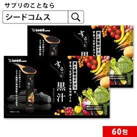 新発売 するっと黒汁 1箱30包入り×2箱 チャコール 黒汁 炭入り青汁 ダイエット サプリ 乳酸菌 酵素 ブラックジンジャー マカ