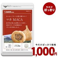 """レビューでGet!1000円クーポン♪〓マカ3ヵ月分〓豊富な栄養素を含む事から現地ではパーフェクトフードと呼ばれる""""マカ""""明日への活力の源としてどうぞ!10P_0315【10P19Mar12】"""