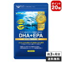 \ポイント20倍/ DHA+EPA オメガ3系α-リノレン酸《約3ヵ月分》■ネコポス送料無料■代引・日時指定不可サプリ/DHA E…