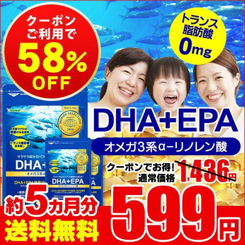 DHA+EPA オメガ3系α-リノレン酸 約5ヵ月分 5P