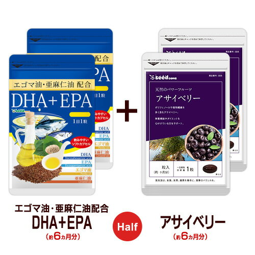 【ハーフ&ハーフ】〓★DHA+EPA★アサイベリー〓各約6ヵ月分ずつの合計約12ヵ月分1粒300mgあたりDHA30%(90mg)、EPA7%(21mg)トランス脂肪酸0mg/サプリ/DHA EPA/dha サプリメント/hahu2