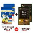 【ハーフ&ハーフ】〓★DHA+EPA★国産すっぽん黒酢〓各約6ヵ月分ずつの合計約12ヵ月分1粒300mgあたりDHA30%(90mg)…