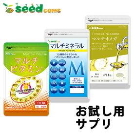組み合わせ福袋セット3(マルチミネラル&マルチビタミン&マルチオメガ 各約1ヵ月分)