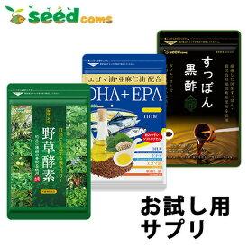 組み合わせセット1(野草酵素&DHA+EPA&すっぽん黒酢 各約1ヵ月分)