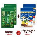 【ハーフ&ハーフ】〓★野草酵素★DHA+EPA〓《各約6ヵ月分ずつの合計約12ヵ月分》■ネコポス送料無料酵素サプリ/サプ…