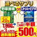 野草酵素 or DHA+EPA 約3ヵ月分