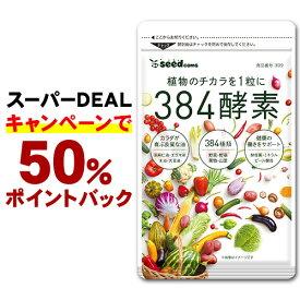 \50%ポイントバック/384種類の野菜約 1ヵ月分 野草 果実 海藻 キノコ 豆類を使用約1ヵ月分 送料無料 酵素サプリ