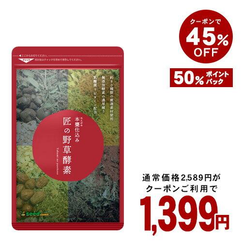 匠の野草酵素(約3ヶ月分)
