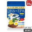 【2月はポイント20倍中】エゴマ油+亜麻仁油配合 DHA+EPA オメガ3系α-リノレン酸 亜麻仁油 約1ヵ月分【TB1】【natsu…
