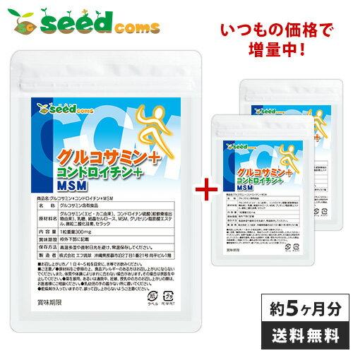 グルコサミン+コンドロイチン+MSM 約:5ヵ月分 【seedcoms_D】3D【AF-ZO】