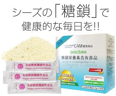 [seeds糖鎖]60包2か月分お買い得パック。糖鎖栄養素で健康になる。免疫力UP!ビオチン/燕の巣/シアル酸/送料無料/ポイント10倍/健康/夏バテ/健康/栄養/子供/ペット/疲れ