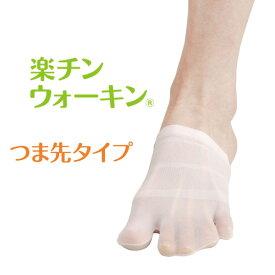 楽チンウォーキン テーピングサポーターWライン つま先タイプ ピンク ベージュ 靴下 外反内反靴下 日本製 カサハラ式 靴下型サポーター 健康志向【代引き不可】