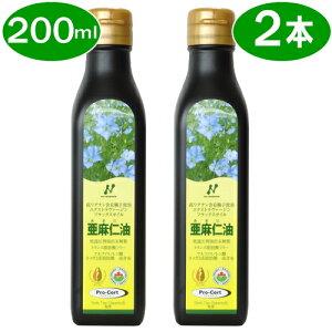 最高級品質 2本セット カナダ産 亜麻仁油 200mL ニューサイエンス社 フラックスオイル  トランス脂肪酸フリー 有機 オメガ3脂肪酸 老けない体をつくる食べ方