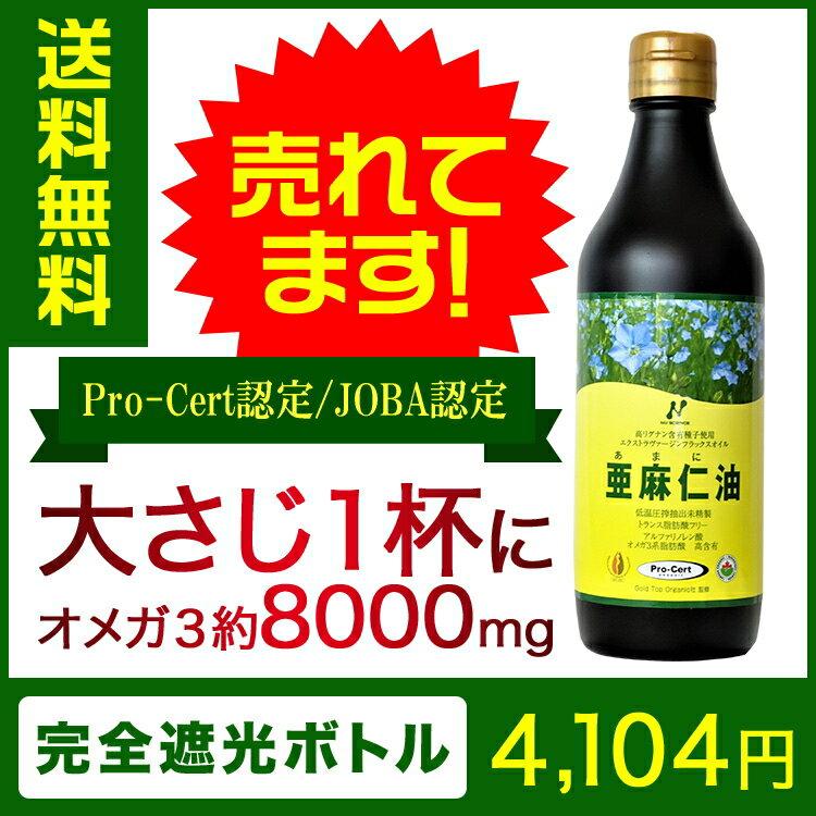 最高級品質 亜麻仁油 370ml 低温圧搾 有機 カナダ産 ニューサイエンス オメガ3 αリノレン酸 トランス脂肪酸 フリー アマニ油