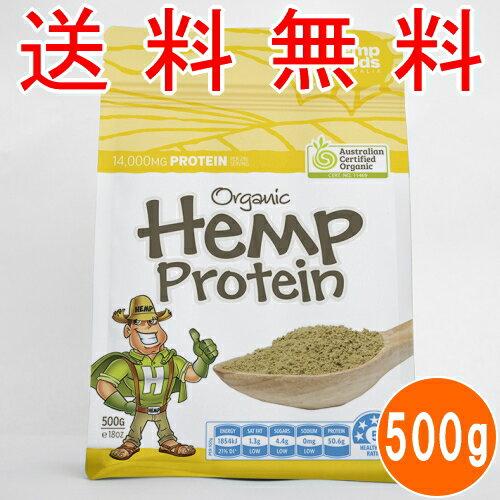 【送料無料】有機ヘンププロテインパウダー 500g ヘンプフーズ オーストラリア産 | 植物性プロテイン プロテイン 女性 ダイエット おすすめ 麻の実 良質たんぱく質 必須アミノ酸 9種類 ヘンプシード HEMP FOODS