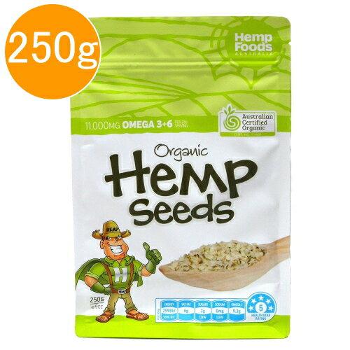 HEMP FOODS 有機麻の実ナッツ ヘンプシードナッツ 250g オーストラリア産 | 有機JAS認定 麻の実 ナッツ ヘンプシード たんぱく質 必須アミノ酸 必須脂肪酸 オメガ3 オメガ6 ヘンプフーズ 健康志向