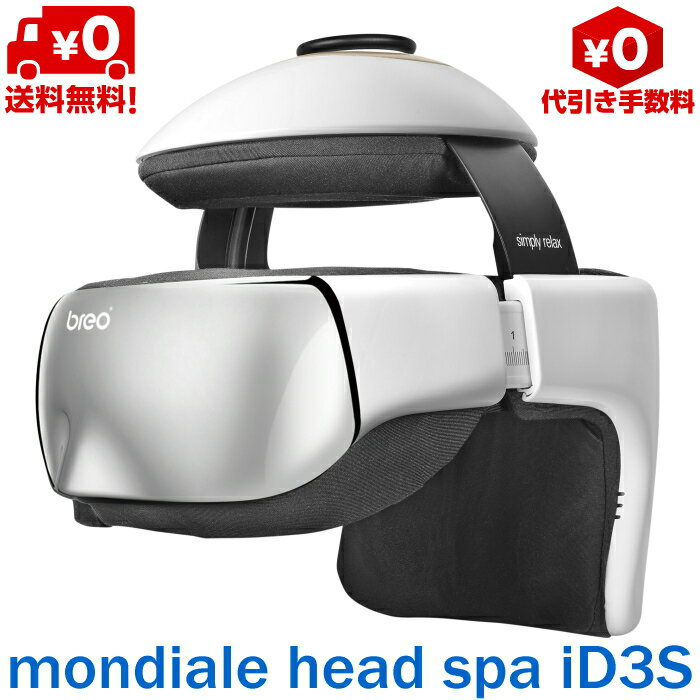 最新モデル breo モンデール ヘッドスパ ID3S ホワイト JAM-015 1年保証付 VERTEX 頭皮 マッサージ器 コードレス 健康志向