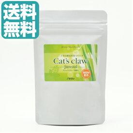 キャッツクロー junsui 純粋 60カプセル サプリ ヤマノ アルカロイド 食品 植物由来 MSM メール便配送可 健康志向