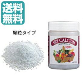 送料無料 スカイカルシウム顆粒 130g スカイ・フード | カルシウム サプリメント 食品 おすすめ スカイカルシウム 乳酸 L型乳酸 健康志向の方に