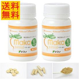 2個セット ヤマノ マカ junsui 純粋 ボトルタイプ 約2ヵ月分 粒 / カプセル / パウダー ボトルタイプ サプリメント yamano 女性特有ご夫婦の健康に