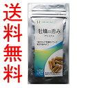 牡蠣の恵み プレミアム 120カプセル 牡蠣エキス カキエキス ミネラル ビタミン タウリン 亜鉛 サプリ 送料無料