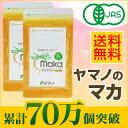 2袋セット メール便配送可 ヤマノ マカ junsui 純粋 約2ヵ月分 粒 / カプセル / パウダー サプリメント 女性特有 メー…