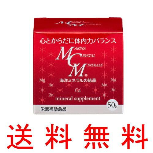 お得な6箱セット 送料無料 MCM 粉末 50g×6箱 マリーナ・クリスタル・ミネラル パウダータイプ 海洋化学研究会 純度100%天然マルチミネラル サプリは吸収率が高い   口コミで評判のおすすめ ミネラルサプリメント ミネラル不足にサプリメント
