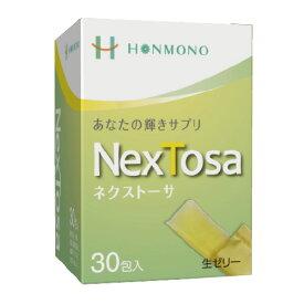 NexTosa ネクストーサ 生ゼリー 30包 糖鎖サプリメント 本物研究所 | 口コミ 評判 おすすめ 糖鎖サプリ 糖鎖 サプリメント マルチビタミン GABA L-トリプトファン 海洋性コラーゲンをプラス 健康志向 ф