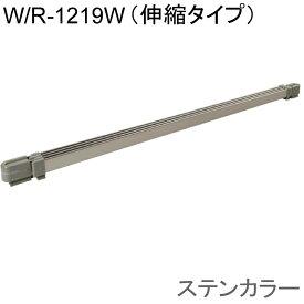 設置工事不要 ウインドーラジエーター W/R-1219ST グレー ステンカラー 幅1200〜1900mm 伸縮タイプ 森永エンジニアリング 窓 結露抑制グッズ