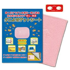 ポッキリ 2000円 ダニ捕りシート ダニよせゲットシート 10枚組 日本製 使用目安1シーズン 便利用品