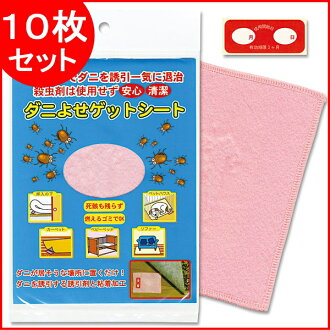 Same day shipping! In the Bill! Mites don't just put a pair of ゲットシート 10-reassuring tick take leave! You can use one season! Tick removal and tick prevention sheet Dani getting rid tick capture sheets