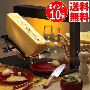 アンビエンス ラクレットヒーター TTM Ambiance スイス製 要組立 プロ仕様 業務用 チーズ 送料無料 代引き手数料無料
