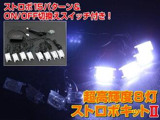 LED 언더 플래시 키트 2 8 등-화이트