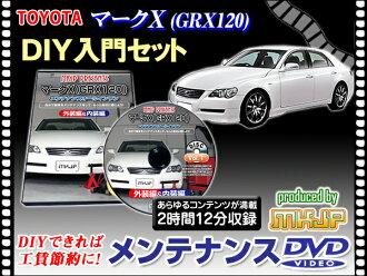 維護 DVD 標記 X GRX120 可以訂購一個出售