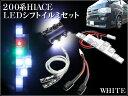 LEDシフトイルミネーションセット 200系ハイエース 専用  ホワイト  シフトポジション ミニLEDテープ T5分岐ソケ…