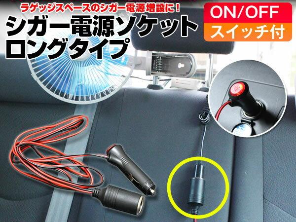シガー電源ソケット ロングタイプ 延長用 シガー 後部座席
